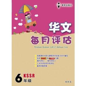 六年级每月评估华文 < Primary 6 Penilaian Bulanan Bahasa Cina >