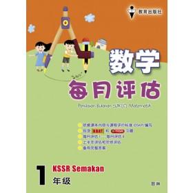 一年级每月评估数学 < Primary 1 Penilaian Bulanan Matematik >