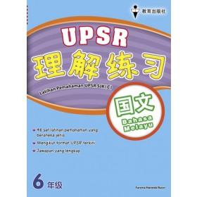 六年级理解练习国文 < Primary 6 Latihan Pemahaman UPSR Bahasa Melayu >