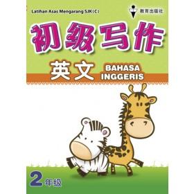 二年级初级写作英文 < Primary 2 Latihan Asas Mengarang English >