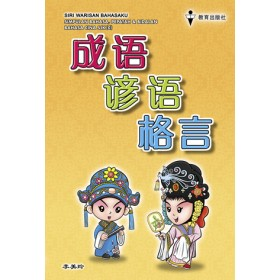 成语,谚语,格言 < Siri Warisan Bahasaku: Simpulan Bahasa, Pepatah & Bidalan Bahasa Cina >
