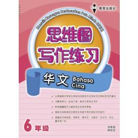 六年级思维图写作练习华文 < Primary 6 Menulis Karangan Berdasarkan Peta Minda Bahasa Cina >