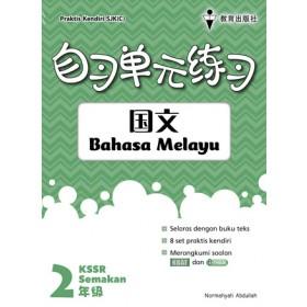 二年级自习单元练习国文 <Primary 2 Praktis Kendiri Bahasa Melayu >