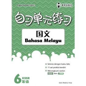 六年级自习单元练习国文 <Primary 6 Praktis Kendiri Bahasa Melayu >