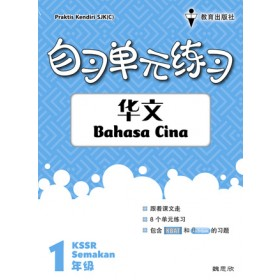 一年级自习单元练习华文 <Primary 1 Praktis Kendiri Bahasa Cina >