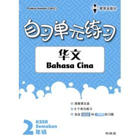 二年级自习单元练习华文 <Primary 2 Praktis Kendiri Bahasa Cina >
