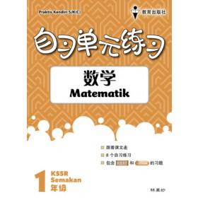 一年级自习单元练习数学 <Primary 1 Praktis Kendiri Matematik >