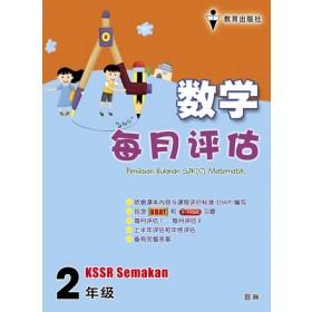 二年级每月评估数学 < Primary 2 Penilaian Bulanan Matematik >