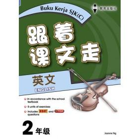 二年级跟着课文走英文 < Primary 2 Buku Kerja English >