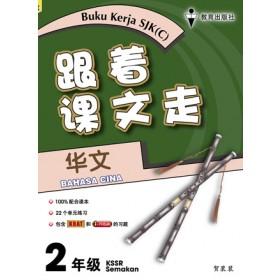 二年级跟着课文走华文 < Primary 2 Buku Kerja Bahasa Cina >