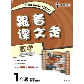 一年级跟着课文走数学 < Primary 1 Buku Kerja Matematik >
