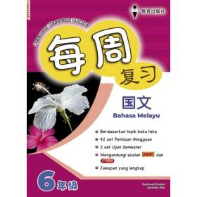 六年级每周复习国文 <Primary 6 Penilaian Mingguan Bahasa Melayu>