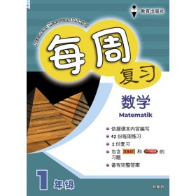 一年级每周复习数学 <Primary 1 Penilaian Mingguan Matematik>