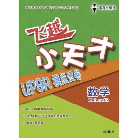 UPSR飞越小天才模拟试卷数学
