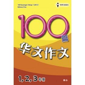 100篇华文作文