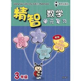 精智单元复习 <Primary 3 Ulang Kaji Celik Ilmu Matematik>