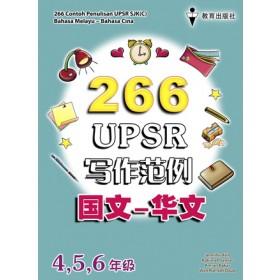 UPSR 266写作范例 国文-华文