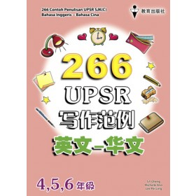 UPSR 266写作范例 英文-华文<UPSR 266 Contoh Penulisan Bahasa Inggeris-Bahasa Cina>