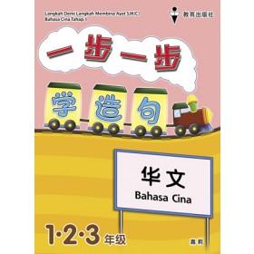 一至三年级一步一步学造句华文<Primary 1 - 3 Langkah Demi Langkah Membina Ayat Bahasa Cina -Tahap 1>