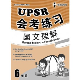 六年级UPSR会考练习国文理解<Primary 6 Praktis UPSR Bahasa Melayu-Pemahaman>