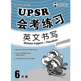 六年级UPSR会考练习英文书写