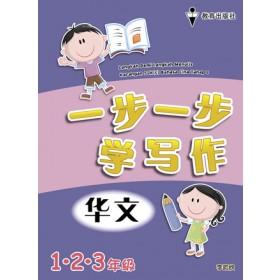 一至三年级一步一步学写作华文 <Tahap 1 Langkah Demi Langkah Menulis Karangan Bahasa Cina>