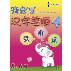 BOOK 4 我会写汉字笔顺  (Age 5-6)< Book - 4 I Can Write Chinese Words (Age 5-6)>