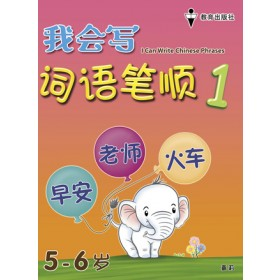 BOOK 1 我会写词语笔顺 (Age 5-6) <Book - 1 I Can Write Chinese Phrases (Age 5- 6) >