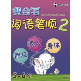 BOOK 2 我会写词语笔顺 (Age 5-6) <Book - 2 I Can Write Chinese Phrases (Age 5- 6) >