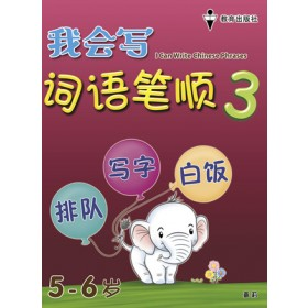 BOOK 3 我会写词语笔顺 (Age 5-6) <Book - 3 I Can Write Chinese Phrases (Age 5- 6) >