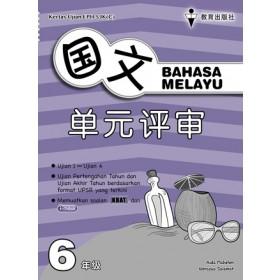 六年级单元评审国文<Primary 6 Kertas Ujian EPH Bahasa Melayu>