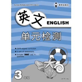 三年级单元检测英文