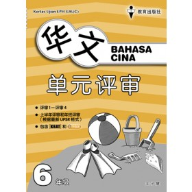 六年级单元评审华文<Primary 6 Kertas Ujian EPH Bahasa Cina>