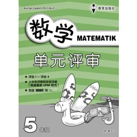 五年级单元评审数学<Primary 5 Kertas Ujian EPH Matematik>