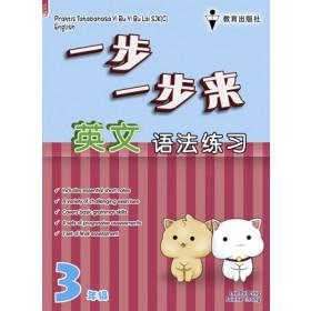三年级一步一步来英文语法练习 <Primary 3 Praktis Tatabahasa Yi Bu Yi Bu Lai Bahasa Inggeris>