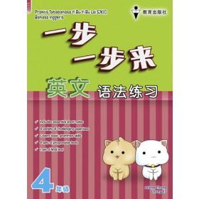 四年级一步一步来英文语法练习 <Primary 4 Praktis Tatabahasa Yi Bu Yi Bu Lai Bahasa Inggeris>