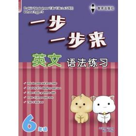 六年级一步一步来英文语法练习 <Primary 6 Praktis Tatabahasa Yi Bu Yi Bu Lai Bahasa Inggeris>