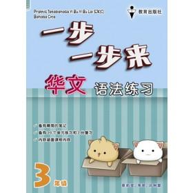 三年级一步一步来华文语法练习 <Primary 3 Praktis Tatabahasa Yi Bu Yi Bu Lai Bahasa Cina>