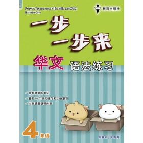 四年级一步一步来华文语法练习 <Primary 4 Praktis Tatabahasa Yi Bu Yi Bu Lai Bahasa Cina>