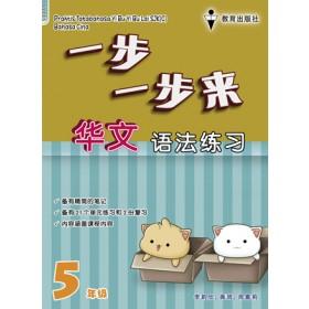 五年级一步一步来华文语法练习 <Primary 5 Praktis Tatabahasa Yi Bu Yi Bu Lai Bahasa Cina>