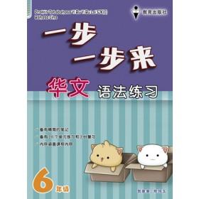 六年级一步一步来华文语法练习 <Primary 6 Praktis Tatabahasa Yi Bu Yi Bu Lai Bahasa Cina>