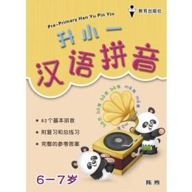 升小一汉语拼音 <Pre-Primary Han Yu Pin Yin Chinese>