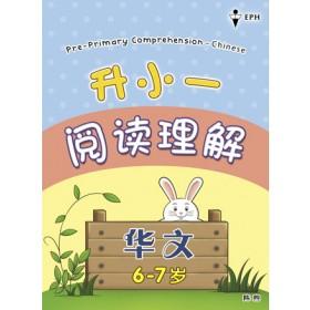 升小一阅读理解 <Pre-Primary Comprehension Chinese>