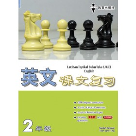 二年级课文复习英文 <Primary 2 Latihan Topikal Buku Teks English>