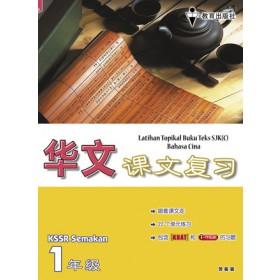 一年级课文复习华文