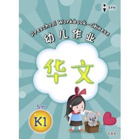 K1 幼儿作业华文 <K1 Buku Kerja Prasekolah Chinese>