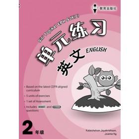 二年级单元练习英文 <Primary 2 Siri Topikal EPH English>