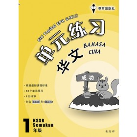 一年级单元练习华语