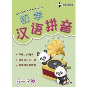 初学汉语拼音 <Preschool Han Yu Pin Yin Chinese>