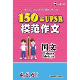 150 篇UPSR 模范作文国文